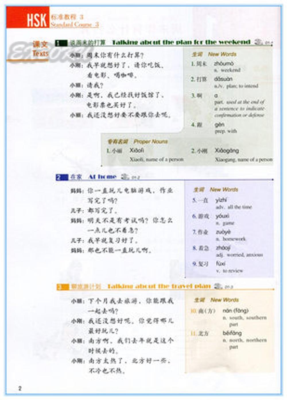 hsk standard course 1 pdf download