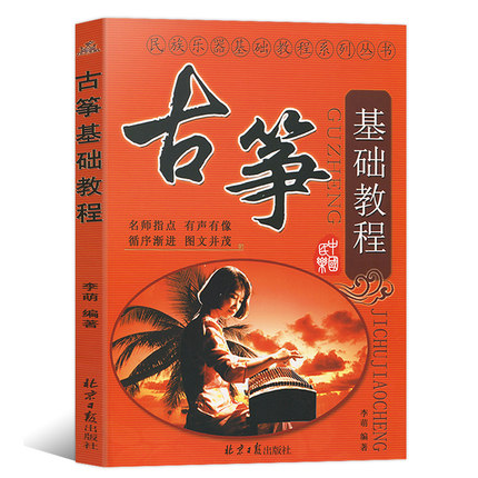 Guzheng Basic Course Book In Chinese