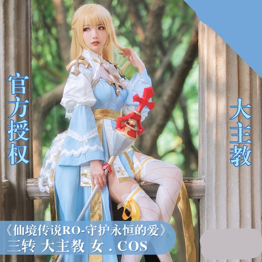 Ragnarok Online Game Cosplay Ro Archbishop Cosplay Costume Guarding