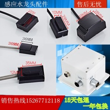 Infrared induction faucet Circuit board Electromagnetic valve Platform Basin Hot and cold sensor, hand washer Control box