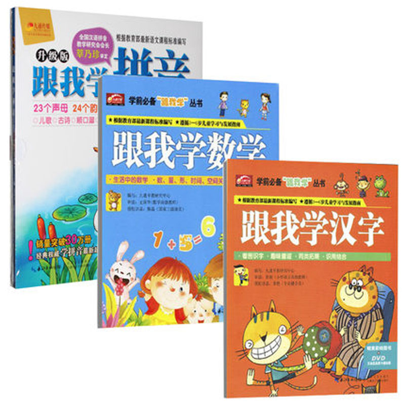 3pcs Chinese characters learning with DVD teaching for stater learners hanzi match pin yin book