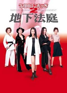 《制服诱惑2:地下法庭》2000年香港动作,剧情,恐怖电影在线观看