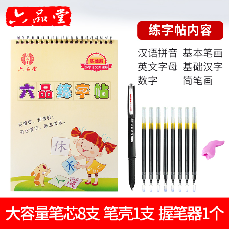 1pcs New Magic groove English /number Chinese Calligraphy copybook for Kids Children Exercises Calligraphy Practice Book libros1pcs New Magic groove English /number Chinese Calligraphy copybook for Kids Children Exercises Calligraphy Practice Book libros