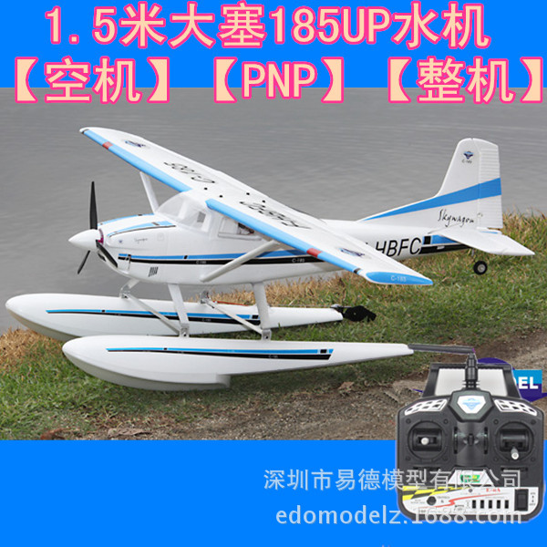 2018 News Yi De manufacturers wholesale remote control aircraft model toy Dasaisina 185 water machine[PNP] aviation model2018 News Yi De manufacturers wholesale remote control aircraft model toy Dasaisina 185 water machine[PNP] aviation model