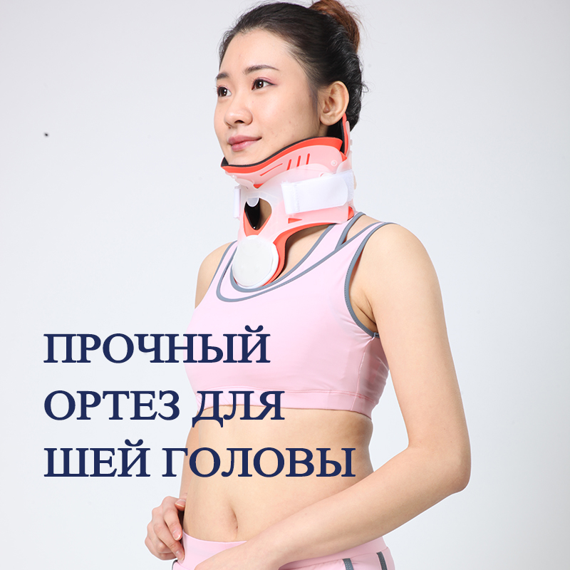Elite Cervical Orthosis Cervical Collar Neck Brace Medical Orthosis Orthopedic Protector High Quality medical neck support orthosis adjustable cervical collar device fixed traction braces vertebra rehabilitation head protection