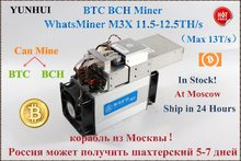 Used Asic Bitcoin Miner WhatsMiner M3X 11.5-12TH/S (MAX 13TH/S)BTC BCH Miner Economic Than Antminer S9 S9j T9 V9 With PSU(China)