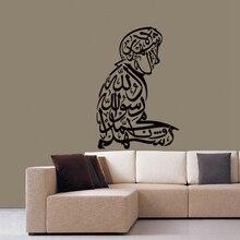 ملصقات جدار الإسلامية يقتبس مسلم العربية ديكورات المنزل 4051 غرفة نوم مسجد شارات الفينيل الله الله القرآن جدارية الفن