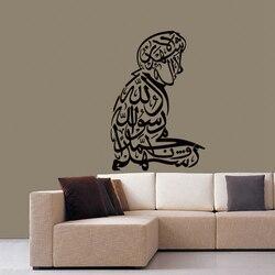 İslam duvar çıkartmaları tırnaklar müslüman arapça ev dekorasyonu 4051 yatak odası camii vinil çıkartmaları tanrı Allah kuran duvar sanatı
