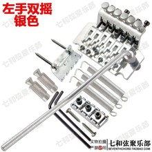 Floyd Rose left hand duplex shake silvery zinc-alloy 74MM violin bridge/vibrato system/tailpiece/backhand vibrato device