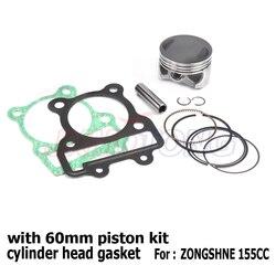 Поршневой комплект Zongshen 155z 60 мм, цилиндр с прокладкой головки для байкеров Kayo 150 155 160 куб. См