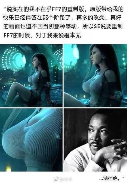 《最终幻想7:重制版》蒂法的胸可能缩水