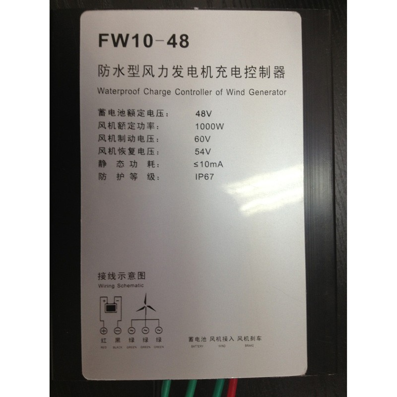 1kw48V CHARGE CONTROLLER
