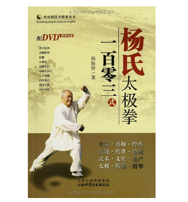 Popular Brand Traditional Yang Tai Chi Taijiquan Book For Chinese Kung Fu Starter Learners Office & School Supplies chinese Traditional Culture Book With 1dvd Refreshment