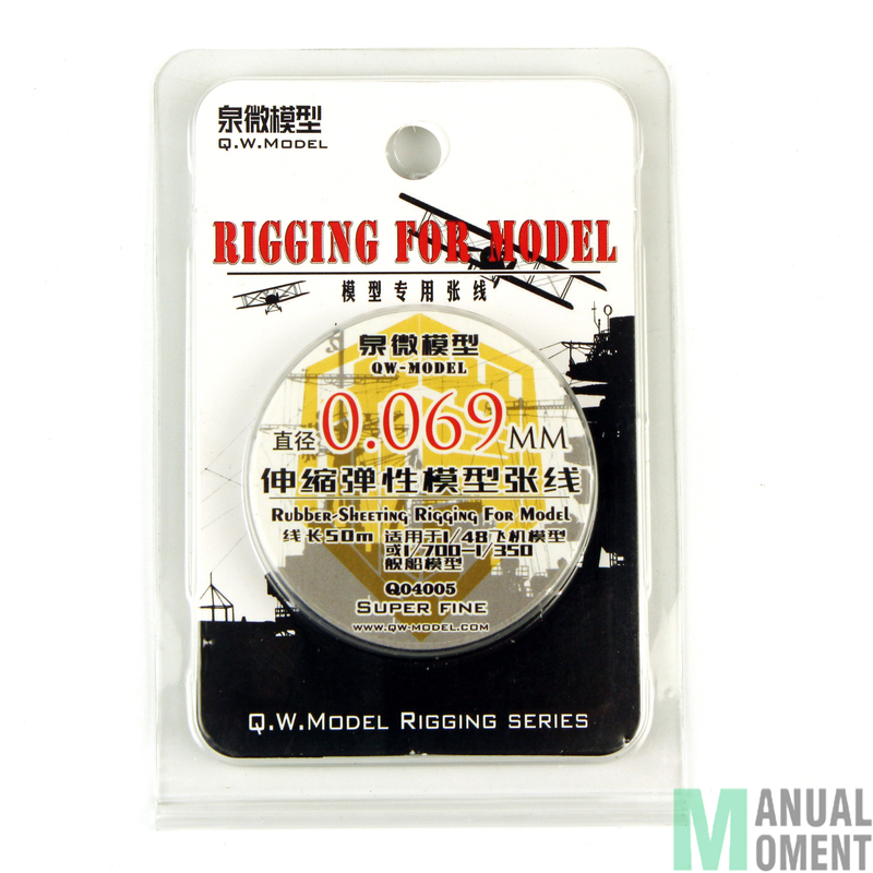 Miniature <font><b>1/48</b></font> Plane Model And 1/700-1/350 Ship Model 0.069 Rubber-sheeting Model Rigging Series Modeling Hobby Craft Accessory image