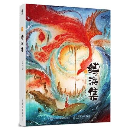 Album d'art de course d'illustration d'aquarelle de la Collection d'illustration de vent chinois de Shanhai Jing