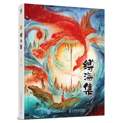 Tie Hai Ji Watercolor Illustration Course Art Album Of Chinese Wind Illustration Collection Of Shanhai Jing
