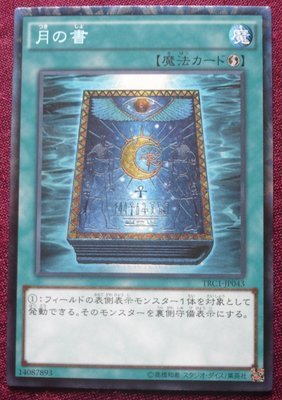 Hobby & Collectibles Yu Gi Oh Game Card Gr/gser/r/sr/ur/cr/ser Japanese Card Collection Book Of The Moon