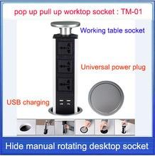 Pop UP/tavolo di Lavoro presa/nascosta/Universale spina di alimentazione/spina di UE/USB di Ricarica desktop da ufficio presa/presa di cucina TM 01