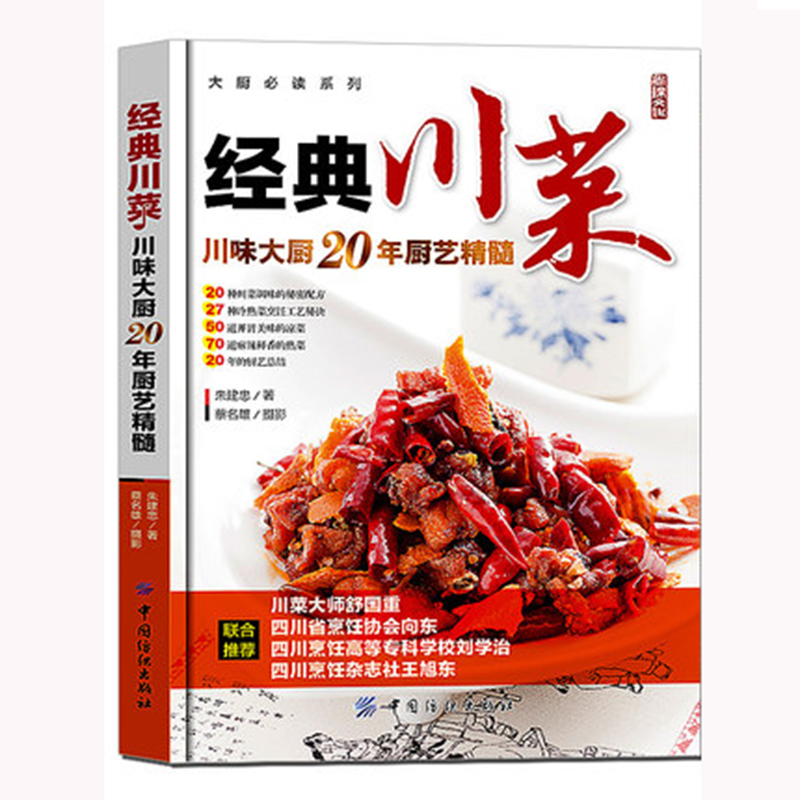 Recipe Book Sichuan Flavoring Sauce Dish Making Tutorial Books Learning Sichuan Cuisine Cooking Recipes Books