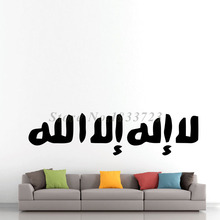 DCTOP Islamic Muslim Calligraphy Wall Stickers Large Size Living Room Home Decor Removable Vinyl Art Murals
