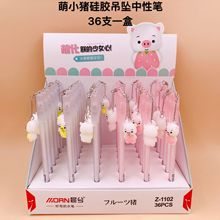 36 Pcs Gel Pens Cute Pig Pendant Black Colored Gel-inkpens for Writing Gel Pen Cute Stationery Office School Supplies 0.5mm 48 pcs gel pens cartoon donut pen black ink gel inkpens for writing cute stationery office school supplies wholesale donut pen