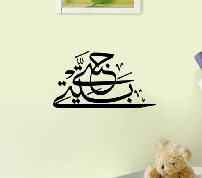 Islamic Muslim Art Calligraphy Baiti Jannati Art Wall