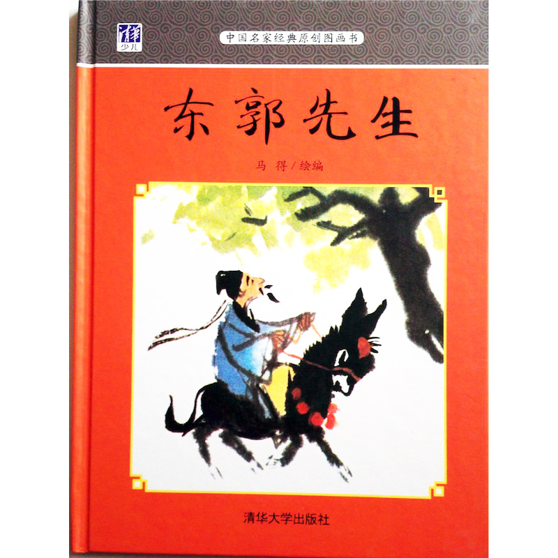 Master Dongguo  Chinese  Classic Story By Famous Painter Mr. Ma De  ( No Pinyin,No English ) Picture Book For Children