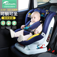 Teknum Child Safety Seat Car Isofix9 12 Months Baby 0 4 Years Old Simple Portable Can