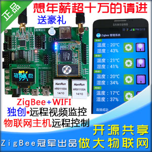 CC2530/RT5350 development board openwrt suite WiFi gateway ZigBee Internet of things smart home zigbee cc2530 wireless transmission module rs485 to zigbee board development board industrial grade