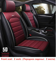 PU Leather Car Seat Cover Full Set Universal Fit Most cars for Kia Picanto Fiat Punto Toyota Yaris Vios Lada Xray Seat cushion