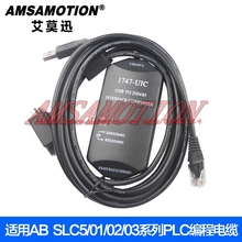 Suitable for AB SLC series PLC programming cable 1747-UIC data cable USB-1747PIC download line