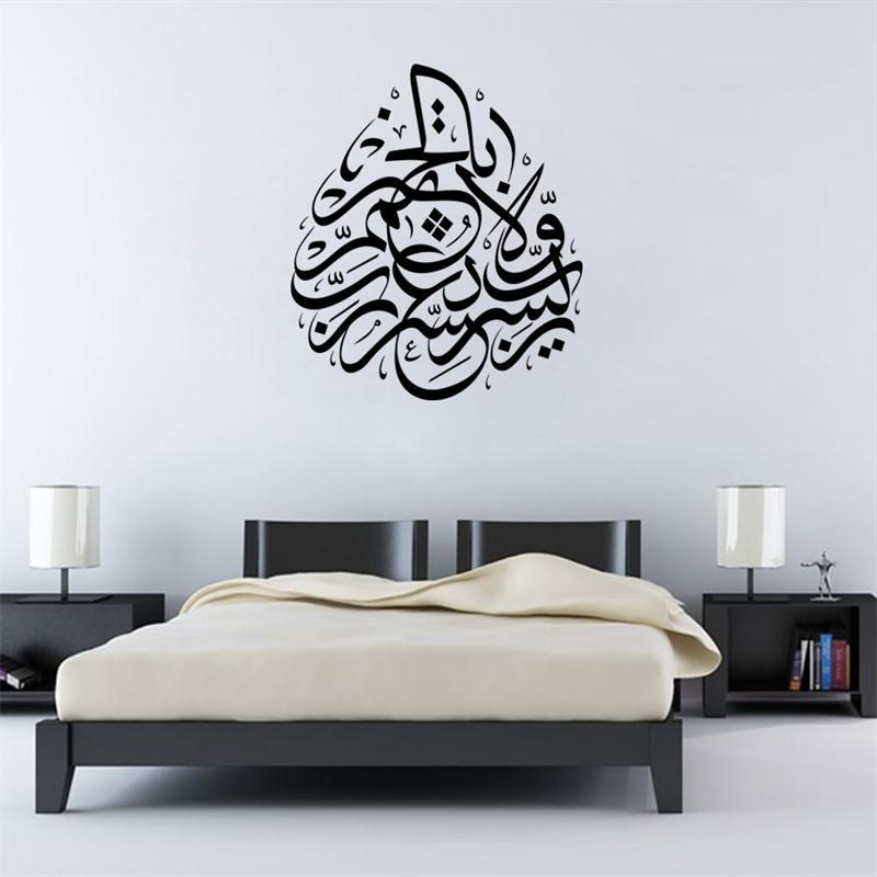 4 design special cost price popular Islamic home decoration wall ...