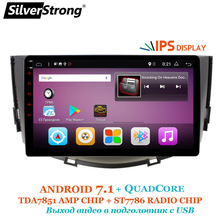 SilverStrong Wholesale 9inch IPS matrix Android 7.1 X60 Car DVD For LIFAN X60 Radio RDS TPMS