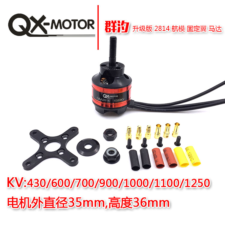 QX-<font><b>MOTOR</b></font> QAA2814 430KV 600KV <font><b>700KV</b></font> 900KV 1100KV <font><b>Brushless</b></font> <font><b>Motor</b></font> for RC models Multi-rotor image