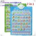 1 lado Ruso 1 lado Inglés idioma electrónica bebé ABC alfabeto carta de sonido bebé aprendizaje temprano educación carta fonética