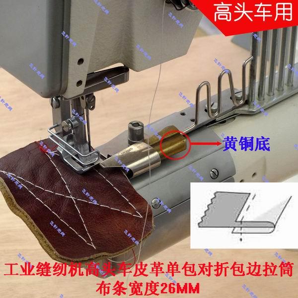 Industrial Sewing Machine Binder High Head Leather Plastic Edging Strip Single Package Folding Tube Edging 26mm