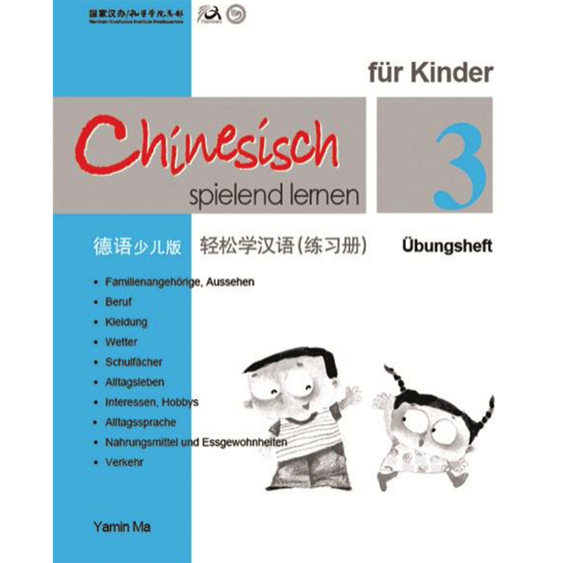 Chinese Made Easy for Kids Workbook 3 German Edition Simplified Chinese Version By Yamin Ma Chinese Study Book for Children young emperor chinese edition