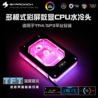 Barrowch OLED Temperature display watercooling FBLTFHAT 04N V2 CPU cooler for AMD Threadripper X399 TR4 ,SP3 processor block