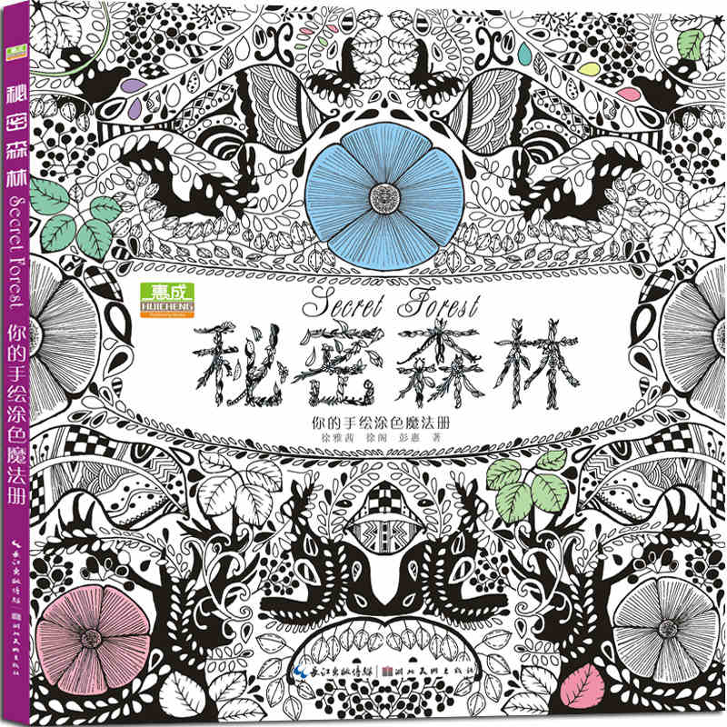 2017 Secret Forest Coloring Books For Adult Children Girls Antistress Art Drawing Painting Secret Garden Colouring Book Libros