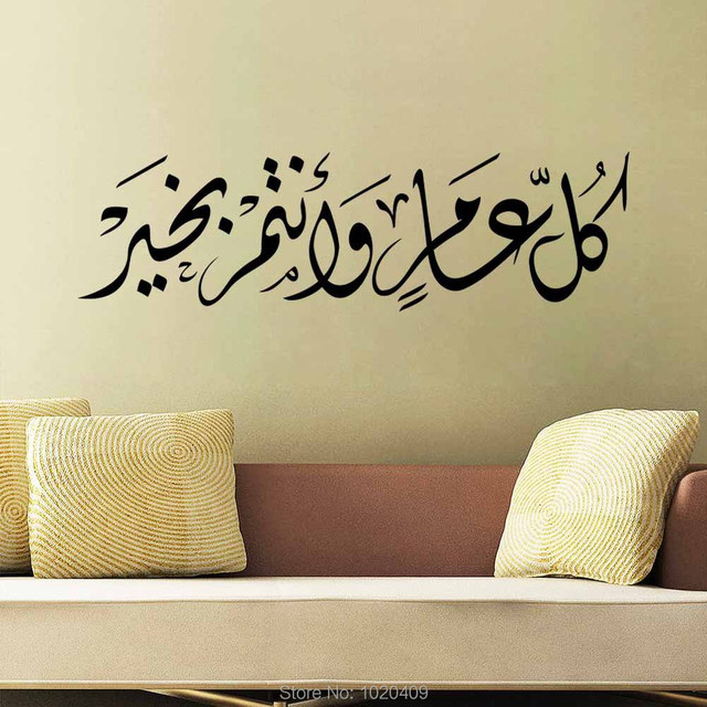 Z582 Muslim words high quality Carved(not print) wall decor decals ...