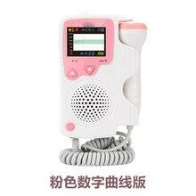 Фетальный пульсометр для беременных женщин, домашний радиационный стетоскоп, медицинский допплер, чистый звук, детский мониторинг активности, уход