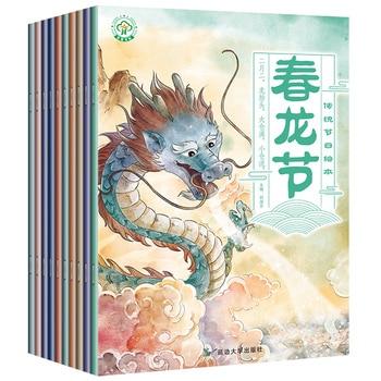 مجموعة من 10 قطع/مجموعة شرائط هزلية لمهرجان تقليدي صيني لتعلم فانوس صيني/شينج مينغ/أصول مهرجان منتصف الخريف