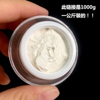 Pearl paste brightening whitening acne removing concealing pearl cream lazy man cream 1000g