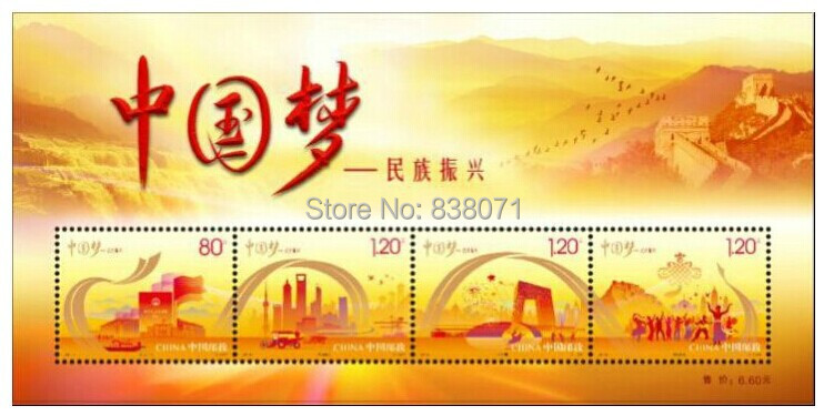 china post stamp 2014-21,China dream -2,Chinese dream,postage stamp collecting,postage stamps,Mini Sheet,souvenir sheet 4pcs chinese acient tower postage stamps unused new no repeat non postmark published in china best stamps collecting
