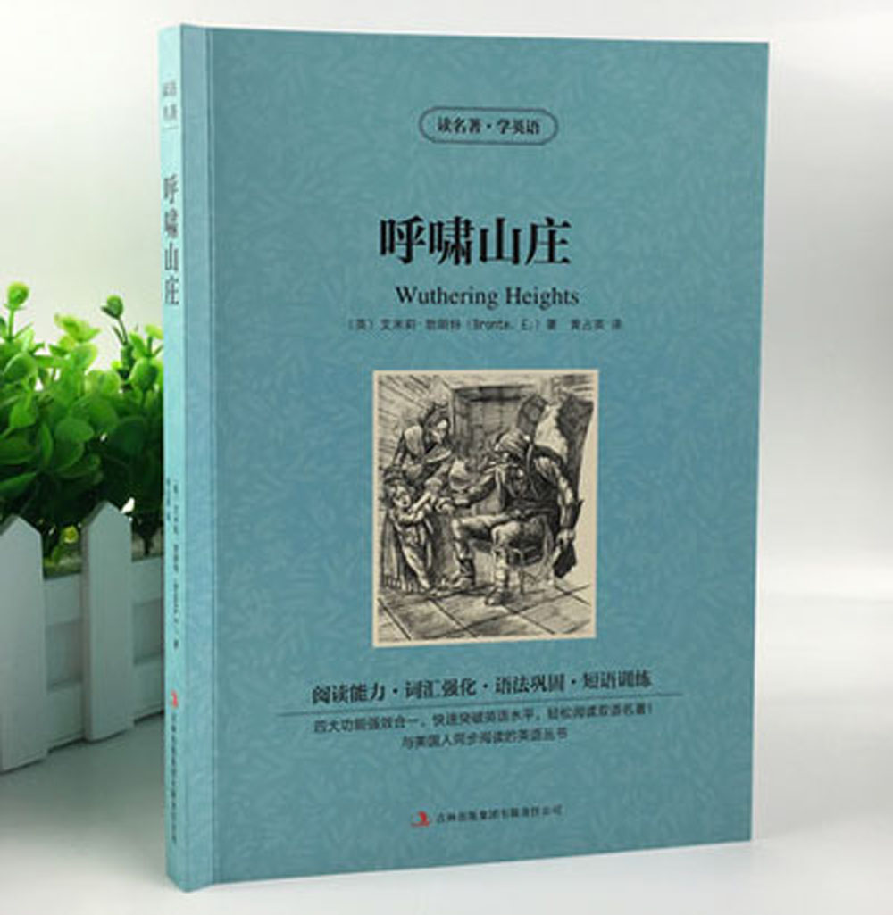 Wuthering Heights The World Famous Bilingual Fiction Novel Book In Chinese And English / Kids Children Learn Chinese Best Book