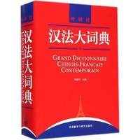 Chinese France Dictionary Book Grand Dictionnaire Chinois Francais Contemporain Learning Chinese Character Book