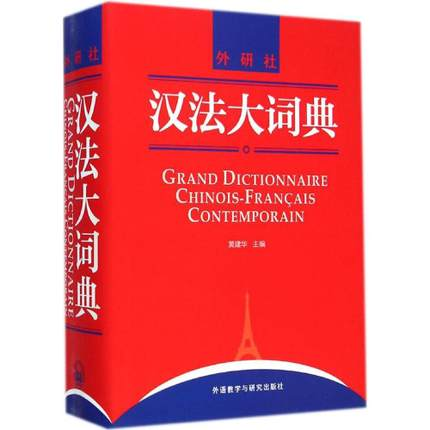 Chinese France Dictionary Book: Grand Dictionnaire Chinois Francais Contemporain ,learning Chinese Character Tool