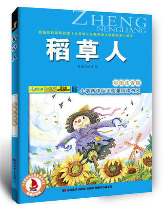 Scarecrow ye shengtao's fairy tale book with pin yin and pictures for kids children bedtime story book the complete adventures of sanmao baby and kids early education story book with pin yin and pictures