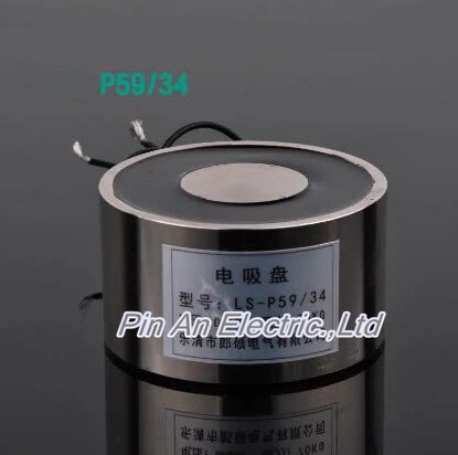 New P59/34 DC 12V Electromagnet Electric Lifting Magnet Solenoid Lift Holding 70kg 12W Magnetic Materials Imanes De Neodimio electric lifting magnet holding electromagnet lift 5kg solenoid 25mm od 24v
