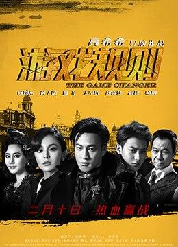 《游戏规则》2017年中国大陆剧情,动作电影在线观看